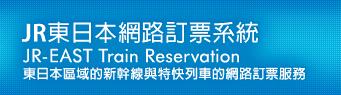 JR東日本網路訂票系統