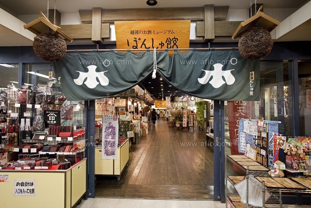Sake-Museum Ponshu-kan_2